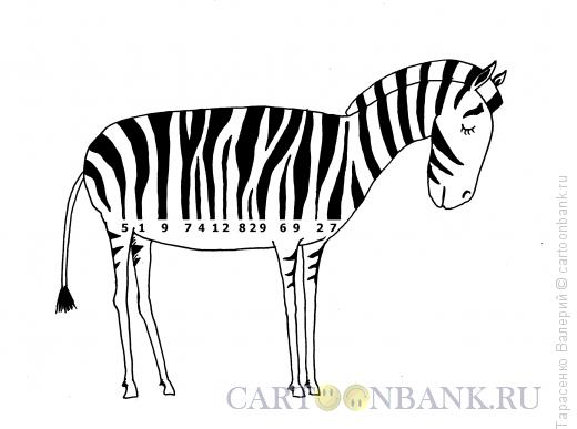Карикатура: Закодированная зебра, Тарасенко Валерий