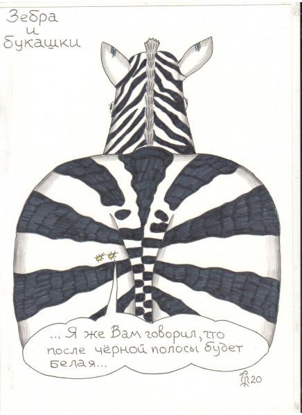 Карикатура: Зебра и букашки, Минаев Вяч