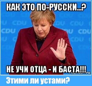 Мем: Кто бы говорил..., Серж Скоров