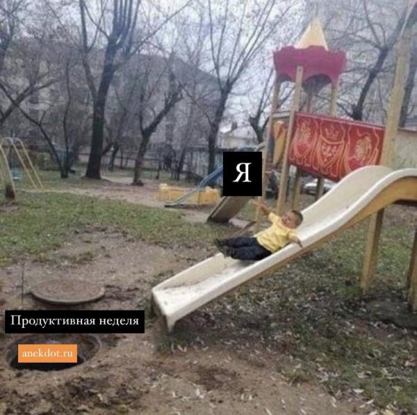 Мем: Анекдоты из России, Vasya1992