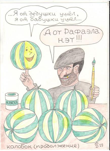 Карикатура: Колобок  (продолжение), Минаев Вяч