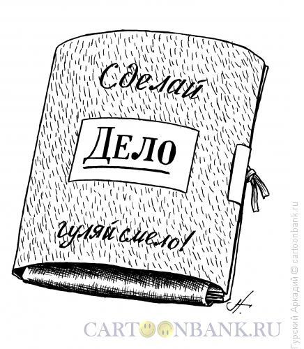 Карикатура: папка для бумаг, Гурский Аркадий