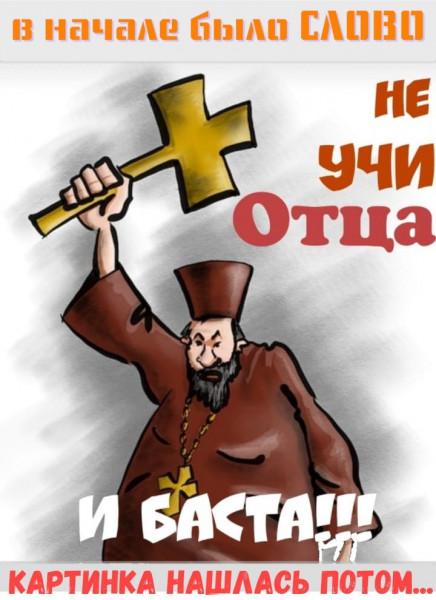 Мем: Экспресс-проповедь., Серж Скоров