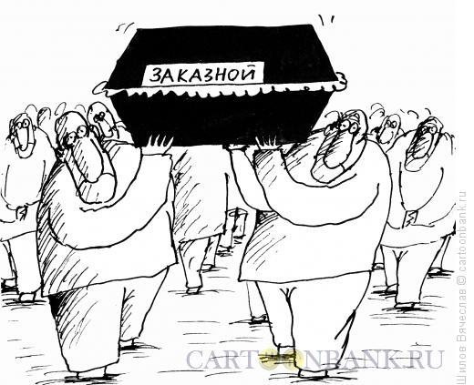Карикатура: Транспорт в никуда, Шилов Вячеслав