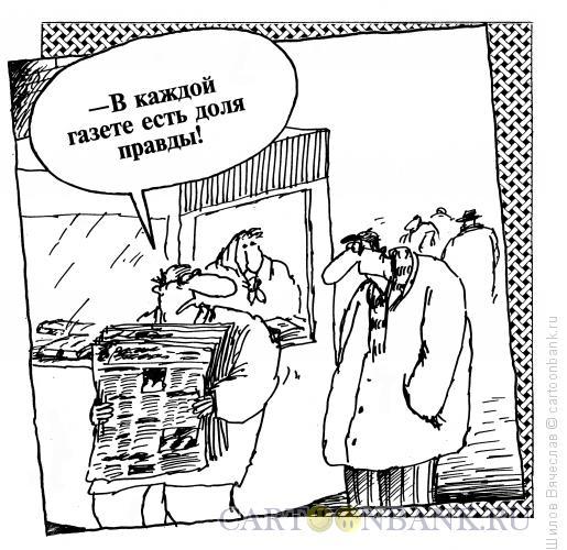 Карикатура: Доля правды, Шилов Вячеслав