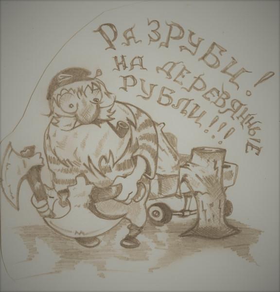 Карикатура: КУРС., Константин Мухоморов