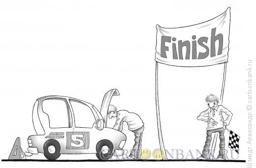 Карикатура: Недофиниш(ч/б), Шмидт Александр