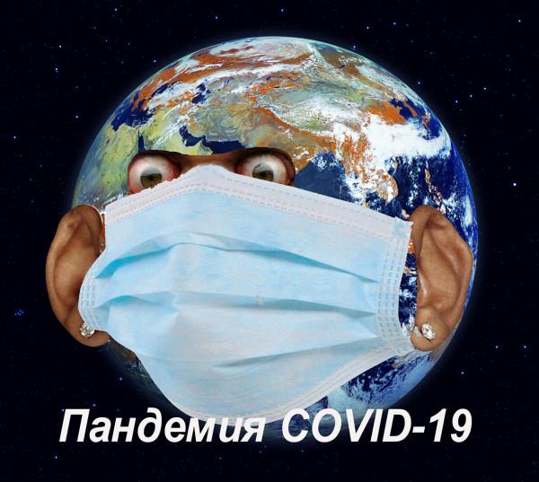 Мем: Ковид-19