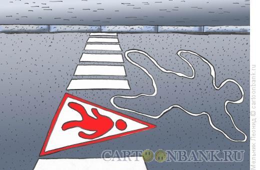 Карикатура: Опасный переход, Мельник Леонид