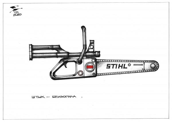 Карикатура: Штык - бензопила ., Юрий Косарев