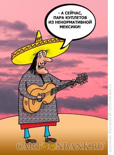 Карикатура: Мексиканский мотив, Тарасенко Валерий