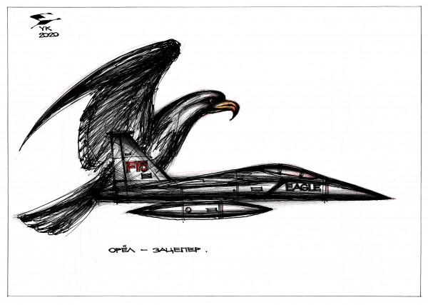 Карикатура: Орёл - зацепер ., Юрий Косарев