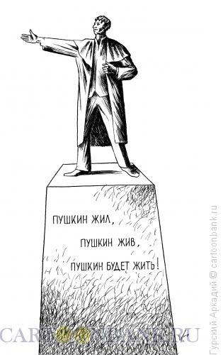 Карикатура: памятник пушкину, Гурский Аркадий