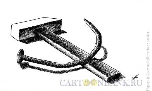 Карикатура: Молоток и гвоздь, Гурский Аркадий