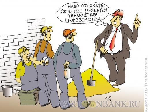 Карикатура: Скрытые резервы, Анчуков Иван