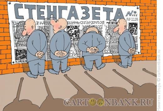 Карикатура: стенгазета, Никитин Игорь