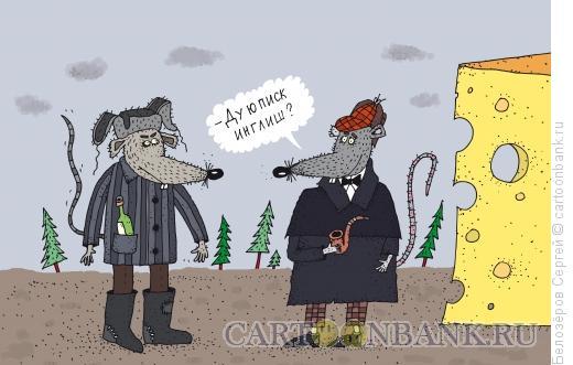 Карикатура: Англичанин, Белозёров Сергей