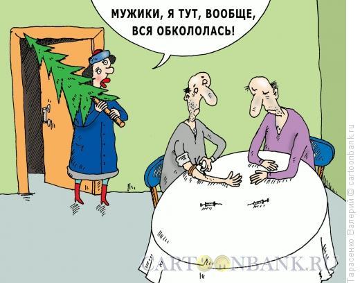 Карикатура: Игломания, Тарасенко Валерий