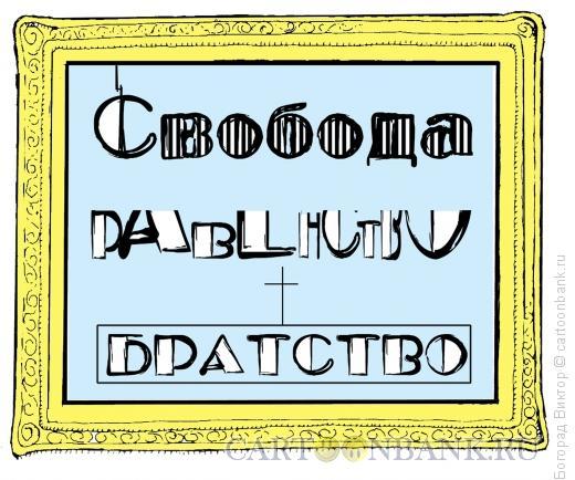 Карикатура: Свобода, равенство и братство, Богорад Виктор