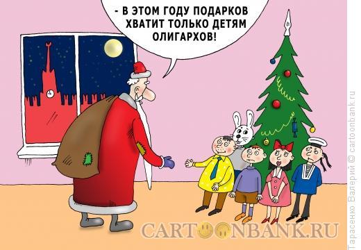 Карикатура: Елка в Кремле, Тарасенко Валерий