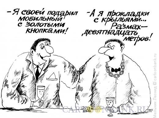 Карикатура: Подарочки!.., Мельник Леонид