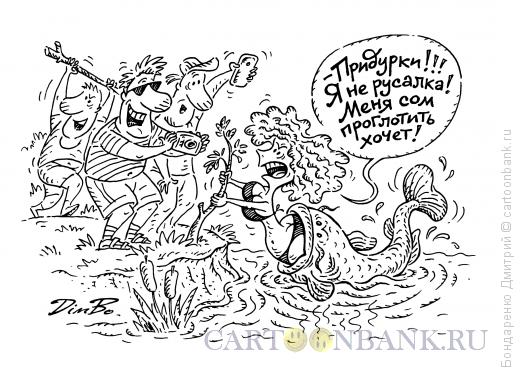 Карикатура: Русалка поневоле, Бондаренко Дмитрий