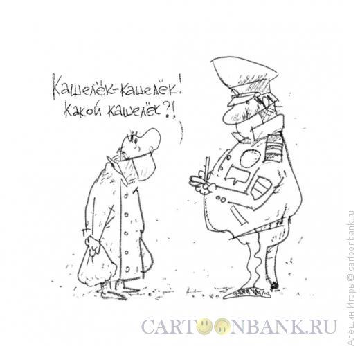 Карикатура: Кашель, Алёшин Игорь