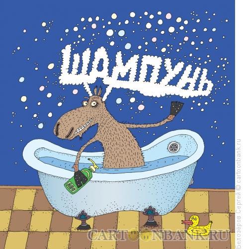 Карикатура: Купание прекрасного лося, Белозёров Сергей