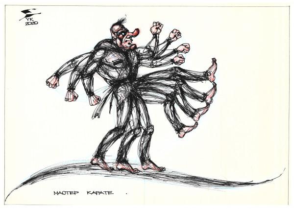 Карикатура: Мастер карате ., Юрий Косарев