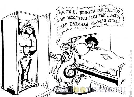 Карикатура: Наемная сила, Кийко Игорь