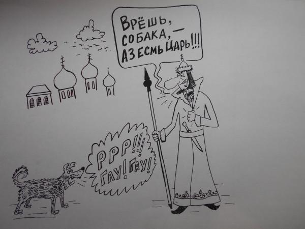 Карикатура: Иван Грозный, Петров Александр