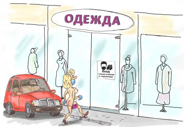 Карикатура: Пандемия, Мазилка 65