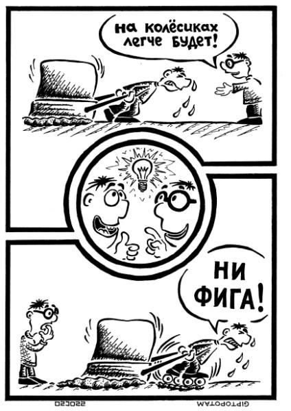 Карикатура: Шарики за ролики, Giptopotam