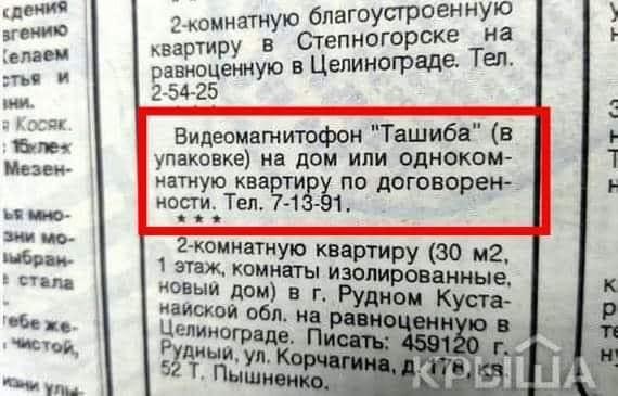 """Мем: """"Вернем СССР!"""", комент"""