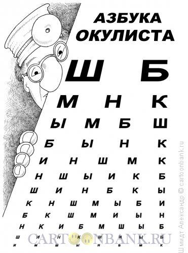 Карикатура: Азбука окулиста (ч/б), Шмидт Александр