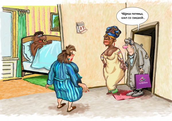 Карикатура: Чёрная пятница, Мазилка 65