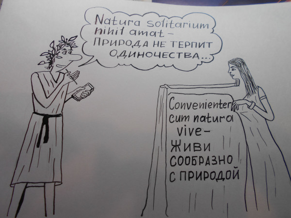 Карикатура: Латынь, Петров Александр