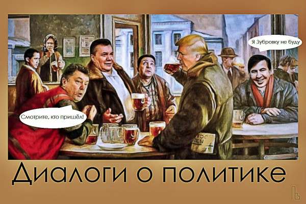 Мем: Lobby of the President Hotel, Кондратъ