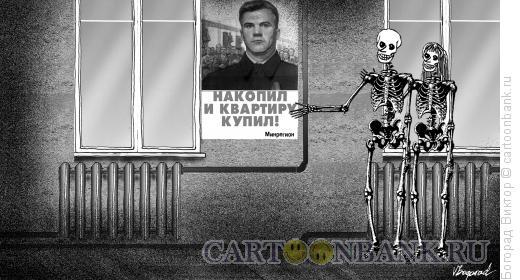Карикатура: Накопил и квартиру купил, Богорад Виктор