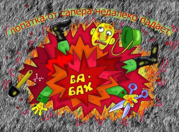 Карикатура: не повезло, Давиденко Леонид