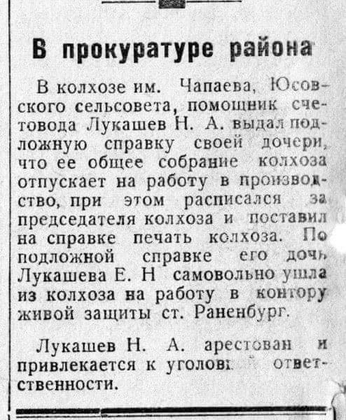 Мем: 1952 год, до отмены крепостного права оставалось 22 года:, комент