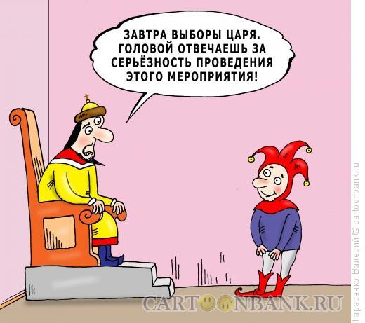 Карикатура: Царский юмор, Тарасенко Валерий