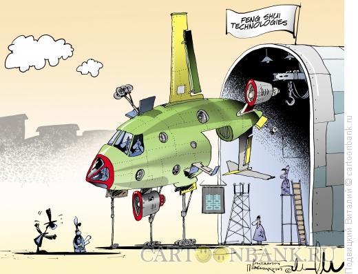 Карикатура: Фен Шуй технологии, Подвицкий Виталий