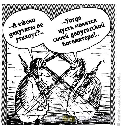 Карикатура: Последний шанс, Шилов Вячеслав