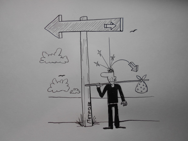 Карикатура: указатель со стрелкой, Петров Александр