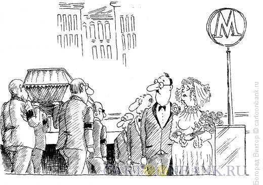 Карикатура: Встречные потоки, Богорад Виктор