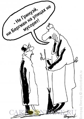 Карикатура: Дворник и интеллигент, Богорад Виктор