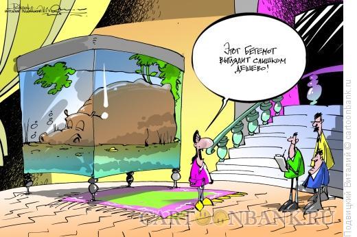 Карикатура: Капризный, Подвицкий Виталий