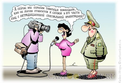 Карикатура: Командир-гей, Кийко Игорь