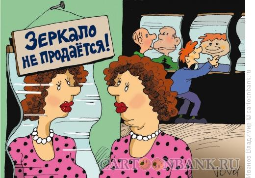 Карикатура: Кривое зеркало, Иванов Владимир